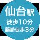仙台駅 徒歩10分 藤崎徒歩3分