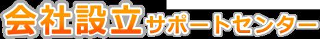 仙台 創業・経営サポートセンター