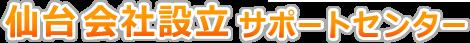 仙台 会社設立サポートセンター