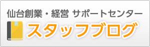 仙台創業・経営 サポートセンター スタッフブログ